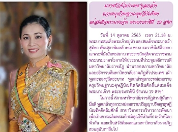 Kaew Chao Chom News No. 2367 on October 16, 2020