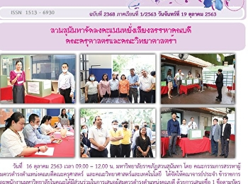 Kaew Chao Chom News No. 2368 on October 19, 2020