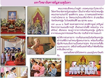 Kaew Chao Chom News No. 2373 on October 28, 2020