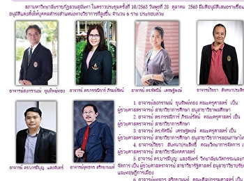 Kaew Chao Chom News No. 2374 on October 29, 2020
