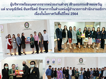 Executives together with staff from various departments went to give basket gift and make a wish for New Year 2021