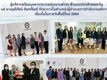 มอบกระเช้าของขวัญ แด่ นางจุณีรัตน์ จันทร์นิตย์ รักษาการในตำแหน่งผู้อำนวยการสำนักงานอธิการบดี เนื่องในโอกาสวันขึ้นปีใหม่ 2564
