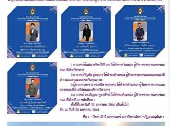 Kaew Chao Chom News No. 2421 on January 29, 2021