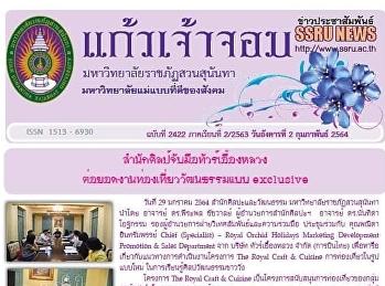 Kaew Chao Chom News No. 2422 on February 2, 2021