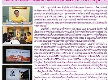 Kaew Chao Chom News No. 2423 on February 3, 2021