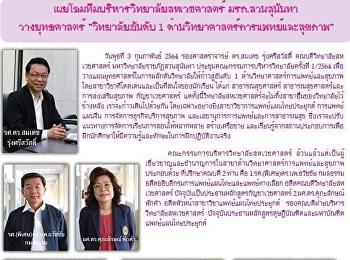 Kaew Chao Chom News No. 2424 on February 4, 2021
