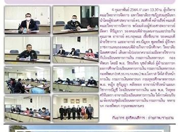Kaew Chao Chom News No. 2426 on February 8, 2021
