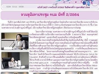 Kaew Chao Chom News No. 2427 on February 9, 2021