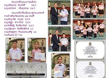 Kaew Chao Chom News No. 2428 on February 10, 2021