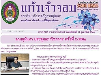 ข่าวแก้วเจ้าจอม ฉบับที่ 2429 ประจำวันที่ 11 กุมภาพันธ์ 2564