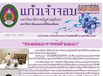 ข่าวแก้วเจ้าจอม ฉบับที่ 2433 ประจำวันที่ 18 กุมภาพันธ์ 2564
