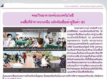 ข่าวแก้วเจ้าจอม ฉบับที่ 2434 ประจำวันที่ 19 กุมภาพันธ์ 2564