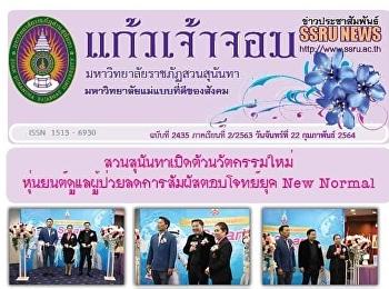 Kaew Chao Chom News No. 2435 on February 22, 2021