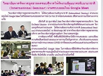 Kaew Chao Chom News No. 2436 on February 23, 2021