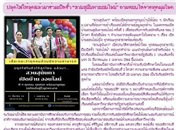Kaew Chao Chom News No. 2443 on March 5, 2021