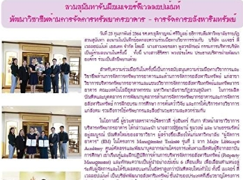 Kaew Chao Chom News No. 2444 on March 8, 2021