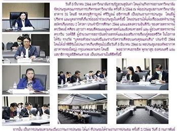 Kaew Chao Chom News No. 2445 on March 9, 2021
