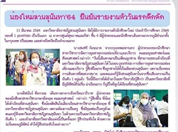 Kaew Chao Chom News No. 2448 on March 12, 2021