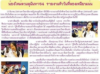 Kaew Chao Chom News No. 2449 on March 15, 2021