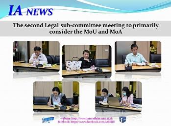 รประชุมคณะอนุกรรมการพิจารณาร่างบันทึกข้อตกลงความร่วมมือ หรือร่างบันทึกความเข้าใจ มหาวิทยาลัยราชภัฏสวนสุนันทา ครั้งที่ 1/2564