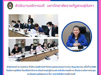 Held the One-Stop Service Committee Meeting,