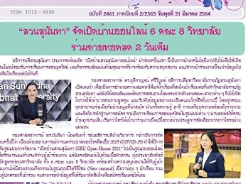 Kaew Chao Chom News No. 2461 on March 31, 2021