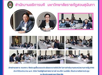ประชุมชี้แจงแบบประเมินและความโปร่งใส ในการดำเนินงานของหน่วยงานภาครัฐ (Integrity and Transparency Assessment: ITA) ประจำปีงบประมาณ พ.ศ. 2564