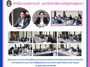 ็Held the Meeting to clarify the Integrity and Transparency Assessment form for the fiscal year 2021,