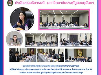 การประชุมคณะกรรมการบริหารมหาวิทยาลัย ครั้งที่ 4/2564