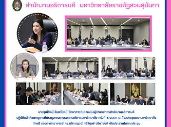 คุณส่ง วันนี้ เวลา 15:26 น. The 4th of the University Executive Board Meeting (April 5, 2021)