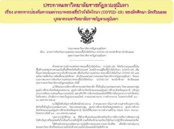 Kaew Chao Chom News No. 2469 on April 19, 2021