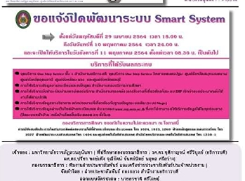 Kaew Chao Chom News No. 2476 on April 28, 2021