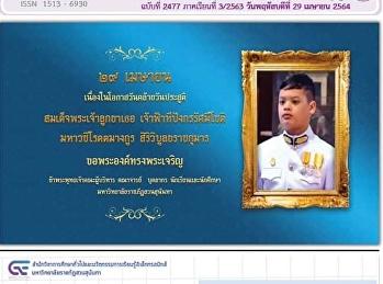Kaew Chao Chom News No. 2477 on April 29, 2021