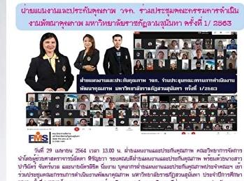 Kaew Chao Chom News No. 2478 on April 30, 2021