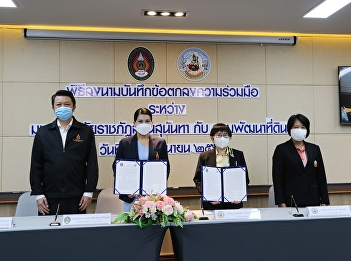 the agreement signing ceremony was organized between Suan Sunandha Rajabhat University and Land Development Department.