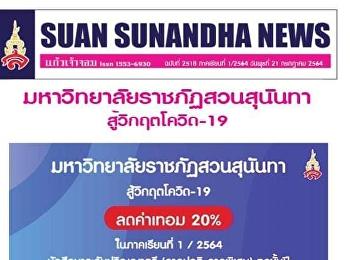 ข่าวแก้วเจ้าจอม ฉบับที่ 2518 ประจำวันที่ 21 กรกฏาคม 2564