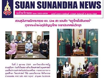 Kaew Chao Chom News No. 2554 on September 4, 2021