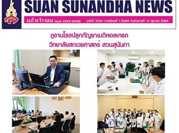 Kaew Chao Chom News No. 2559 on September 19, 2021